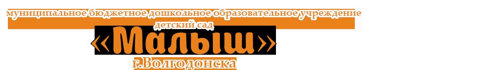 """Официальный сайт МБДОУ ДС """"Малыш"""" г.Волгодонска"""